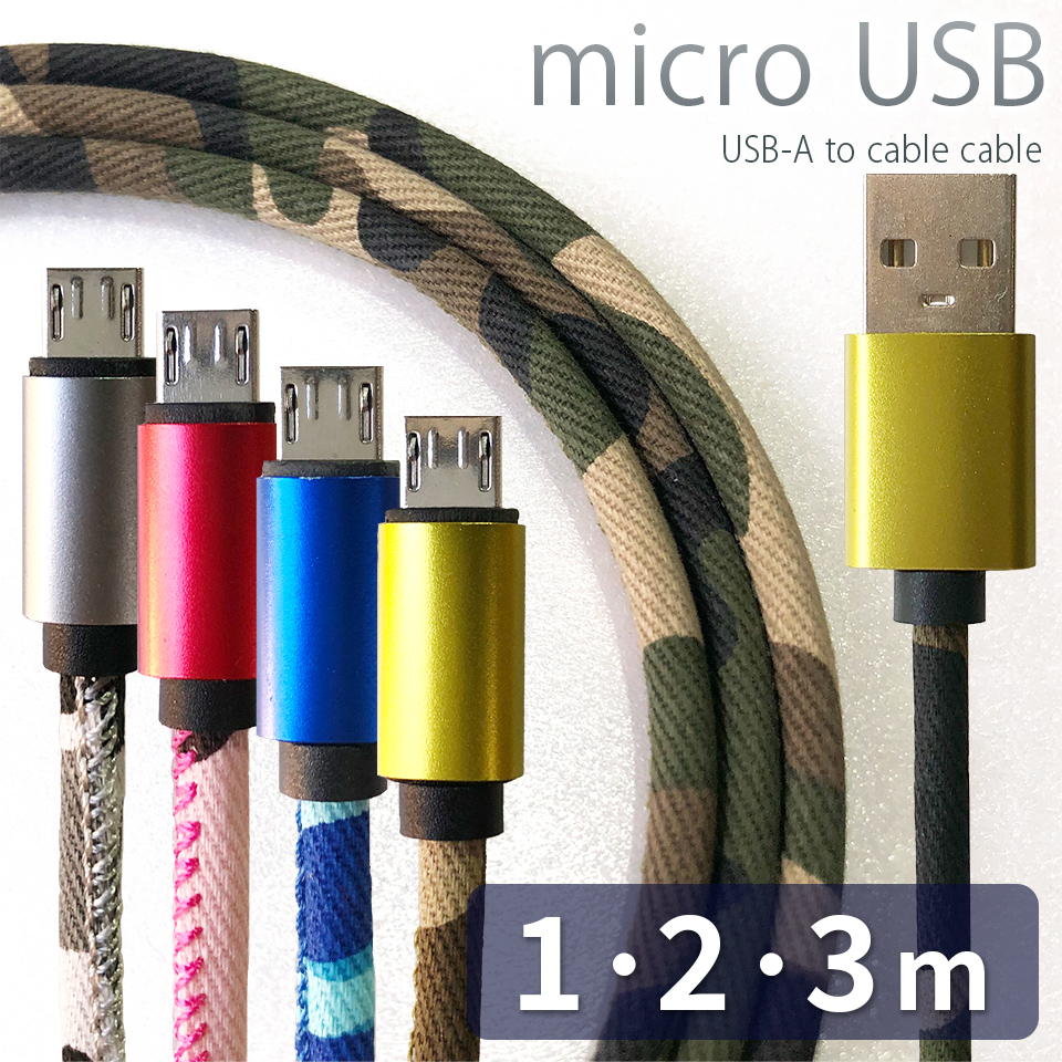 cable-ipn-camo-1m